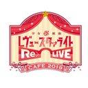 少女☆歌劇 レヴュースタァライト -Re LIVE-カフェ2019