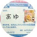 あゆ@なかよしのふろく