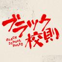 『ブラック校則』公式 映画11.1👊ドラマ&Hulu10.14