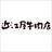 oumiya_tsukiji
