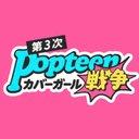 Popteenカバーガール戦争@AbemaTV(アベマTV)