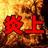 The profile image of Andou34462