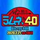 「NG騎士ラムネ&40」BD-BOX公式
