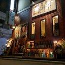 青森の酒と肴 地酒屋 漁介 高田馬場