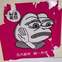 基峡@胸を張って香港粥でいる☔️