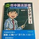 hirokazu kuroda@感染症内科医
