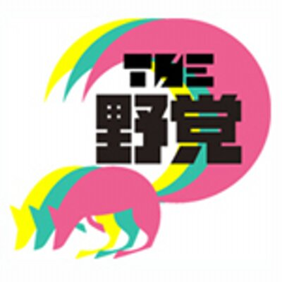 THE 野党
