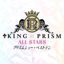 KING OF PRISM (キンプリ)公式