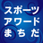 machida_sports
