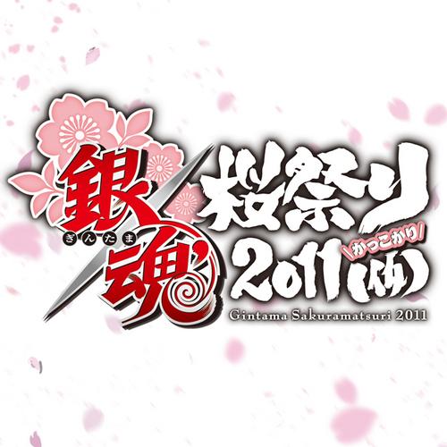 銀魂桜祭り2011(仮) Social Profile