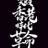 Kong Tsung-gan / 江松澗