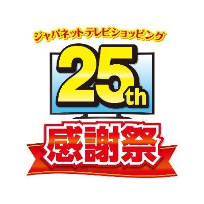 ジャパネットたかたテレビショッピング25周年感謝祭