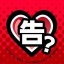 TVアニメ『かぐや様は告らせたい』公式@第2期制作決定!