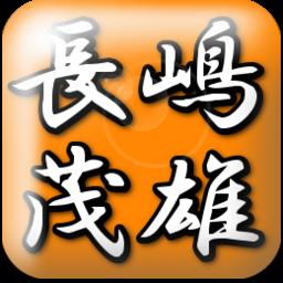 ★長嶋茂雄 語録BOT Social Profile