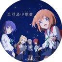 TVアニメ「恋する小惑星」公式ツイッター