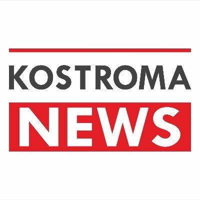Kostroma.News (@KostromaNews)