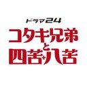 コタキ兄弟と四苦八苦 テレビ東京ドラマ24 《2020年1月放送!》