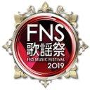 2019 FNS歌謡祭【公式】