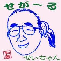 太田 清一郎 (せいちゃん)   Social Profile