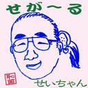 太田 清一郎 (せいちゃん)