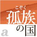 朝日新聞「孤族の国」取材班 Social Profile