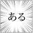 The profile image of aruaruaru1tw