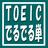 toeic_derutan