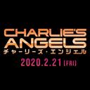 映画『チャーリーズ・エンジェル』公式 💎 2.21公開