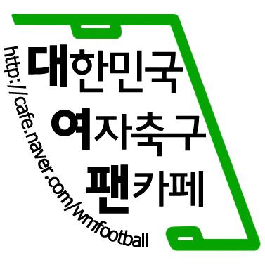 대한민국 여자축구 팬카페 Social Profile