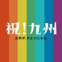 祝!九州 Social Profile