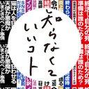 【公式】1月期新水曜ドラマ「知らなくていいコト」1月8日スタート!