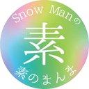 『Snow Manの素のまんま』