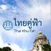 ThaiKhuFah avatar