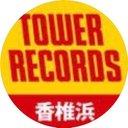 タワーレコード香椎浜店