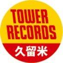 タワーレコード久留米店