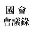 👮国会会議録パトロール🚓