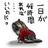 washi_desu