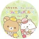 リラックマ&すみっコぐらしフェスティバル【公式】