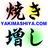 yakimashiya_com