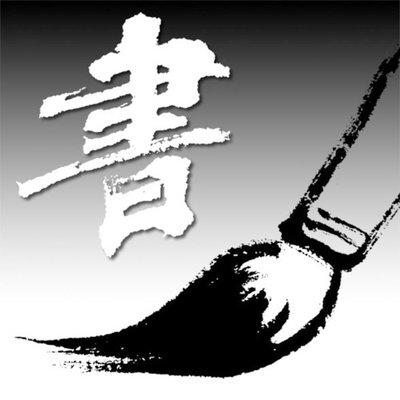 デザイン書道作家 大谷美游 | Social Profile