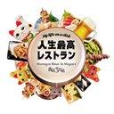 【公式】TBS「人生最高レストラン」