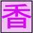 Twitter result for K&Co from gekiyasukousuiy