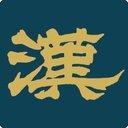 漢字文化資料館