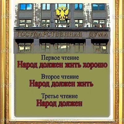 едиМая Россия. (@demonkontr1)