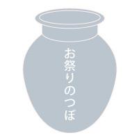お祭りのつぼ Social Profile