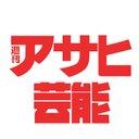週刊アサヒ芸能&アサ芸シークレット(公式)