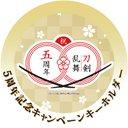 刀剣乱舞-ONLINE-5周年記念キャンペーン物販告知
