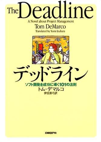 トム・デマルコbot Social Profile