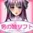 otokonoko_soft
