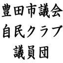 豊田市議会自民クラブ議員団